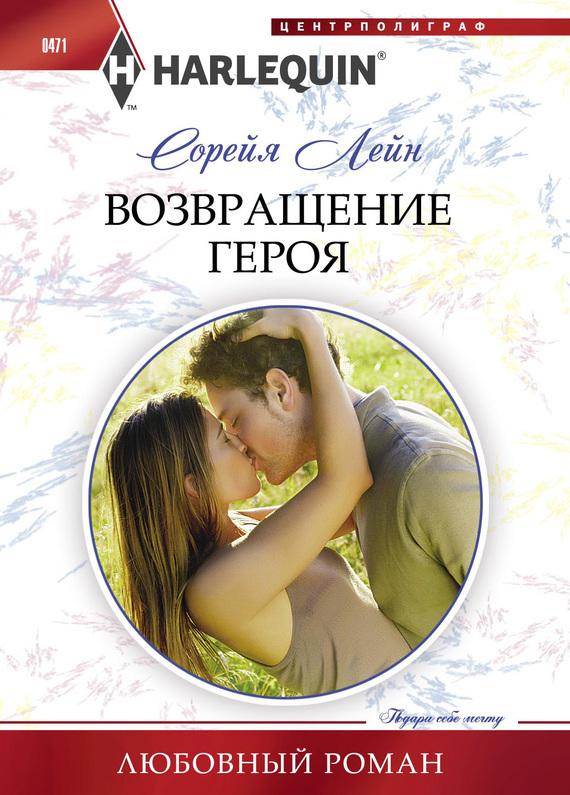 Сорейя Лейн «Возвращение героя»