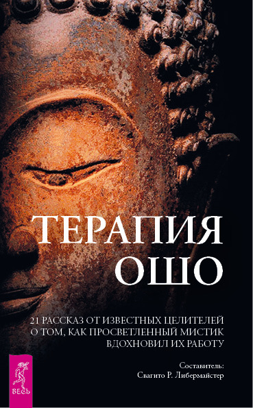 Свагито Либермайстер «Терапия Ошо. 21 рассказ от известных целителей о том, как просветленный мистик вдохновил их работу»