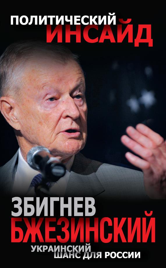 Збигнев Казимеж Бжезинский «Украинский шанс для России»