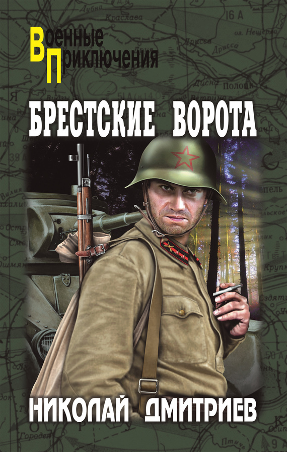 Николай Дмитриев «Брестские ворота»