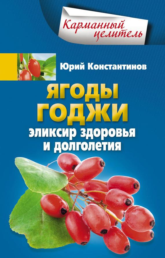 Юрий Константинов «Ягоды годжи. Эликсир здоровья и долголетия»