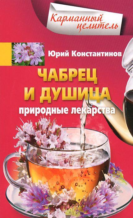 Юрий Константинов «Чабрец и душица. Природные лекарства»