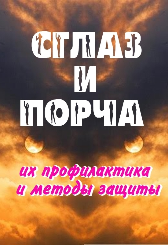 Александр Севостьянов «Сглаз и порча – методы защиты»