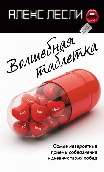Алекс Лесли «Волшебная таблетка»