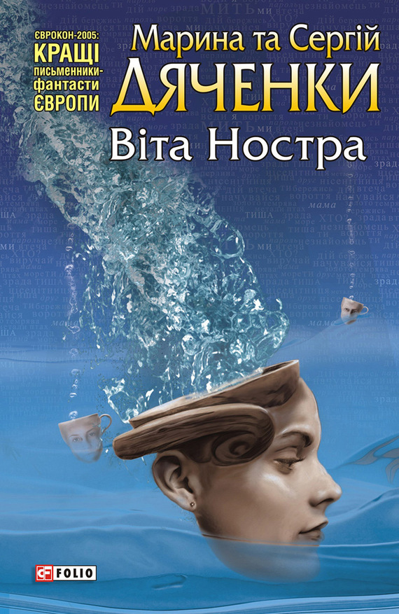 Марина и Сергей Дяченко «Віта Ностра»