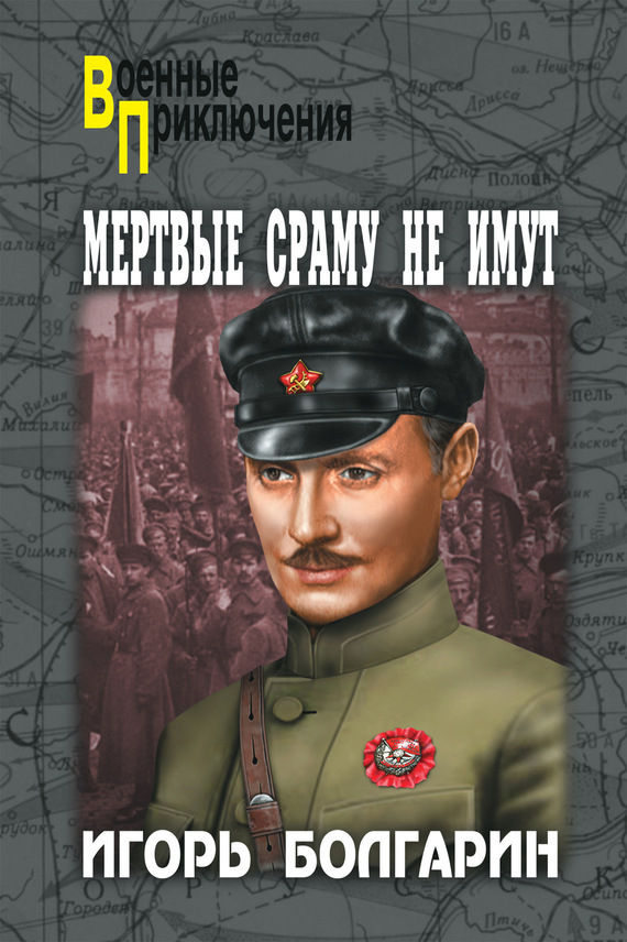 Игорь Болгарин «Мертвые сраму не имут»