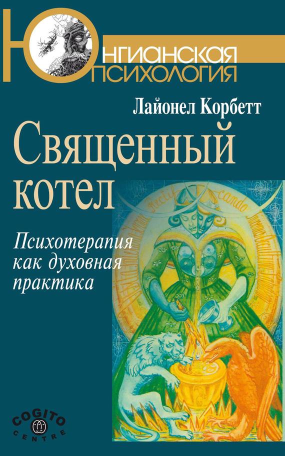 Лайонел Корбетт «Священный котел. Психотерапия как духовная практика»