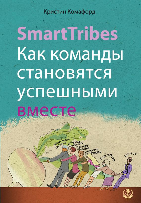 фото обложки издания SmartTribes. Как команды становятся успешными вместе