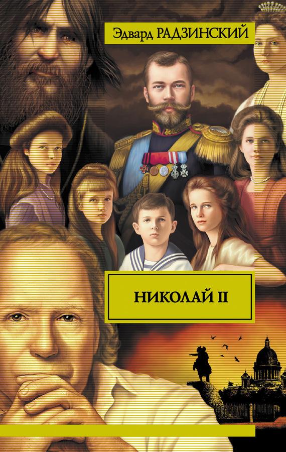 НиколайII