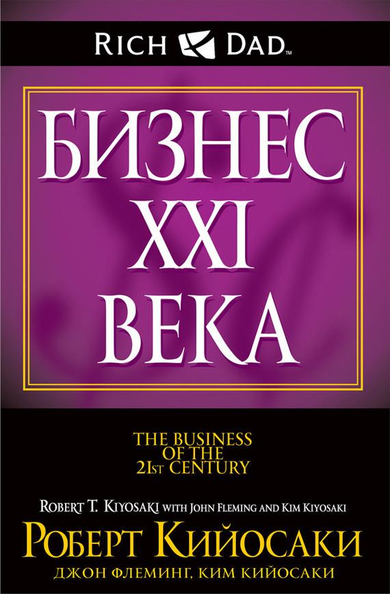 Джон Флеминг, Ким Кийосаки, Роберт Кийосаки «Бизнес XXIвека»