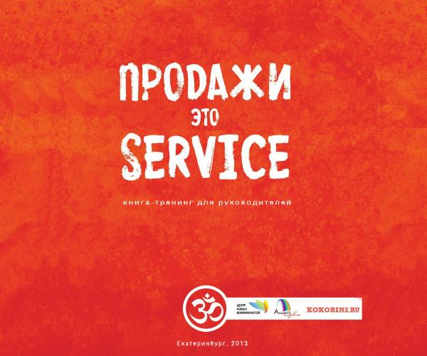 Продажи это сервис - Павел Эрзяйкин, Максим Кокорин читать онлайн или скачать бесплатно fb2 epub txt rtf