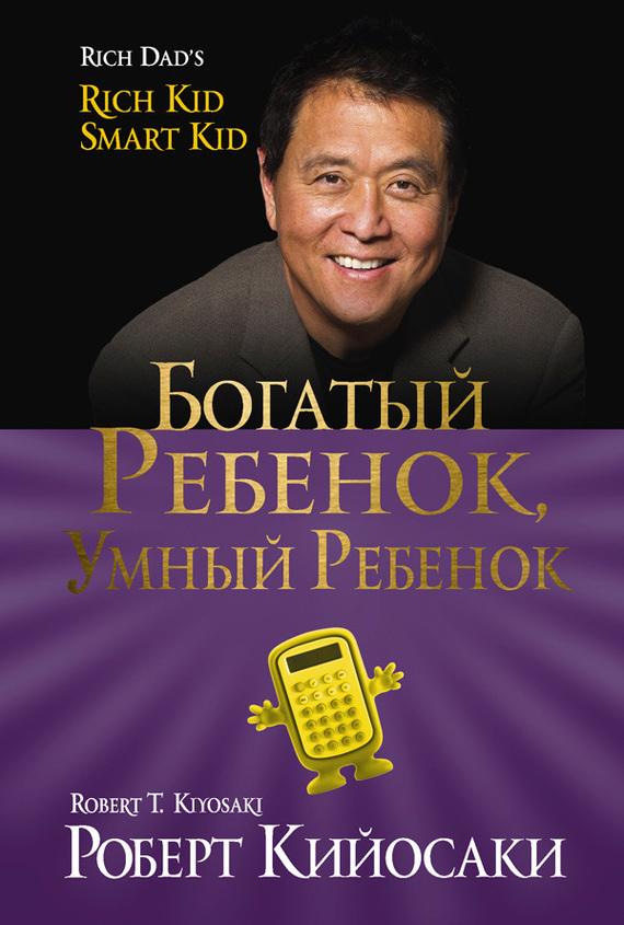 Шэрон Лектер, Роберт Кийосаки «Богатый ребёнок, умный ребёнок»