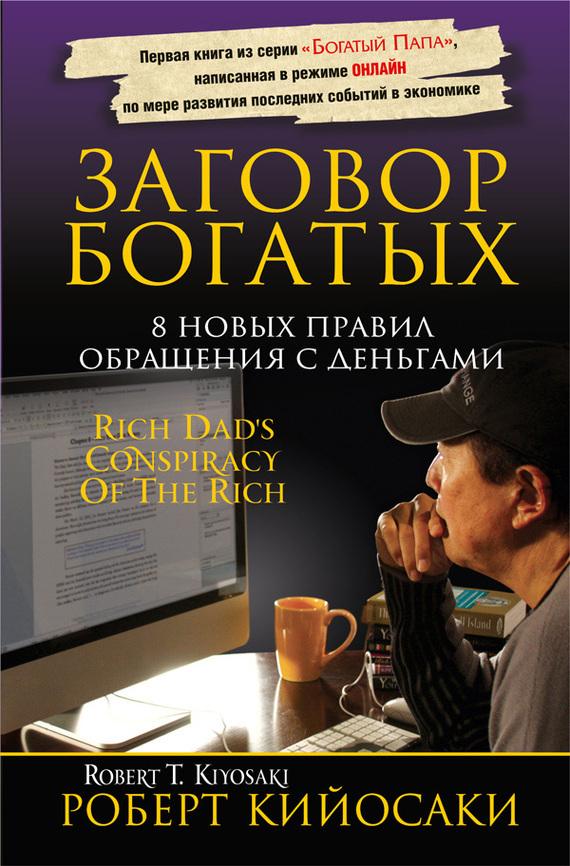 Обложка книги Заговор богатых