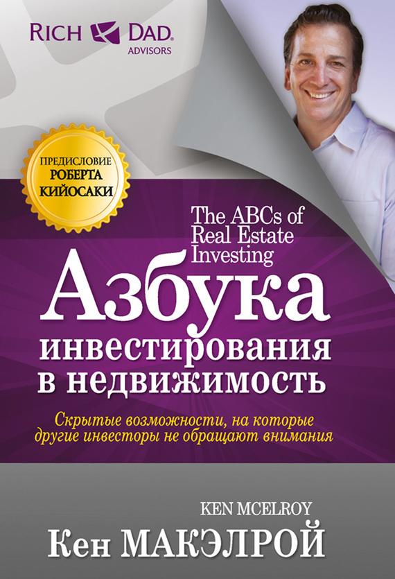 Обложка книги Азбука инвестирования в недвижимость
