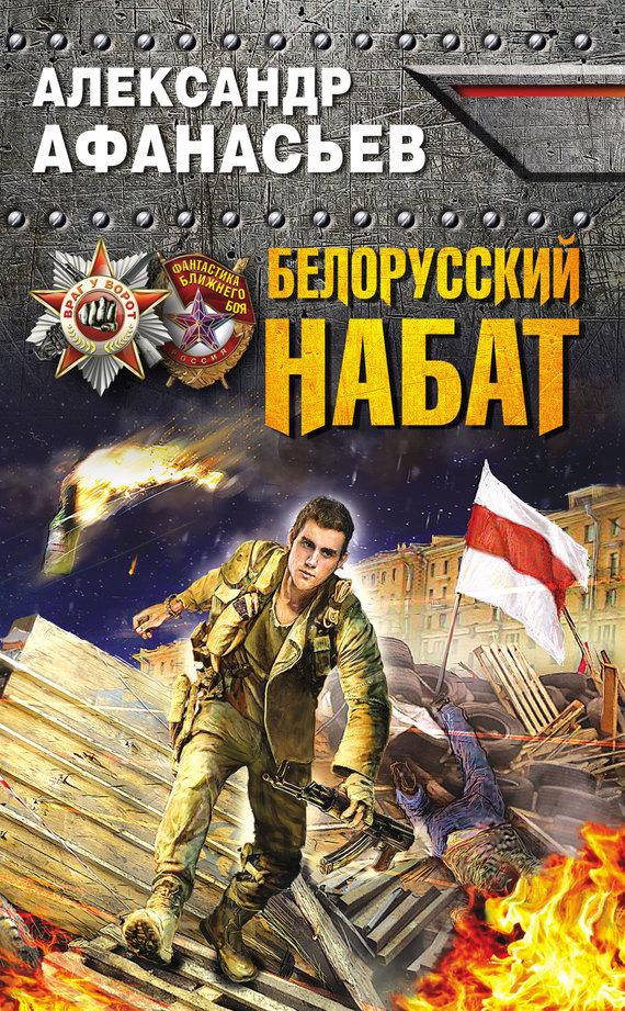 Александр Афанасьев «Белорусский набат»