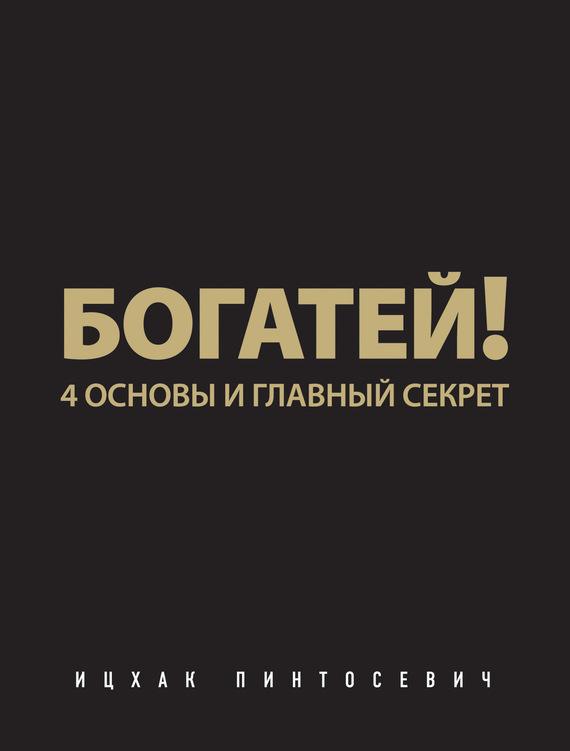 Ицхак Пинтосевич «Богатей!4основы и главный секрет»
