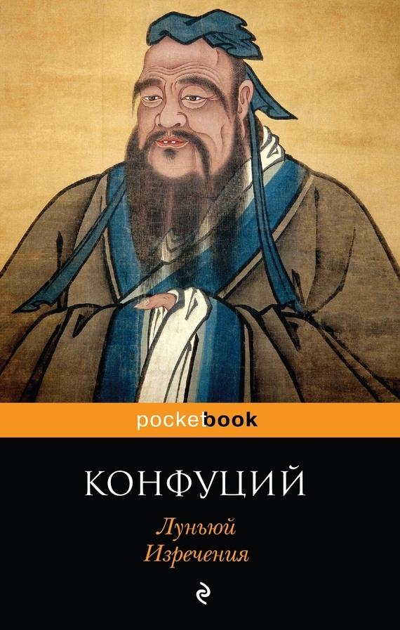 Конфуций «Луньюй. Изречения»