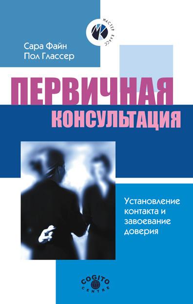 Пол Глассер, Сара Файн «Первичная консультация. Установление контакта и завоевание доверия»