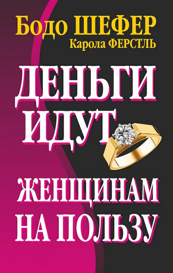 Обложка книги. Автор - Карола Ферстль