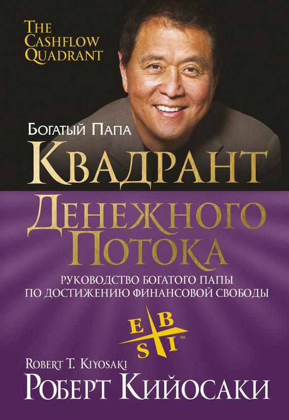 Роберт Кийосаки Книга