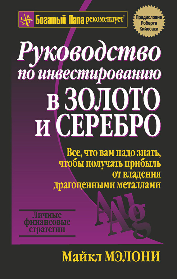 фото обложки издания Руководство по инвестированию в золото и серебро
