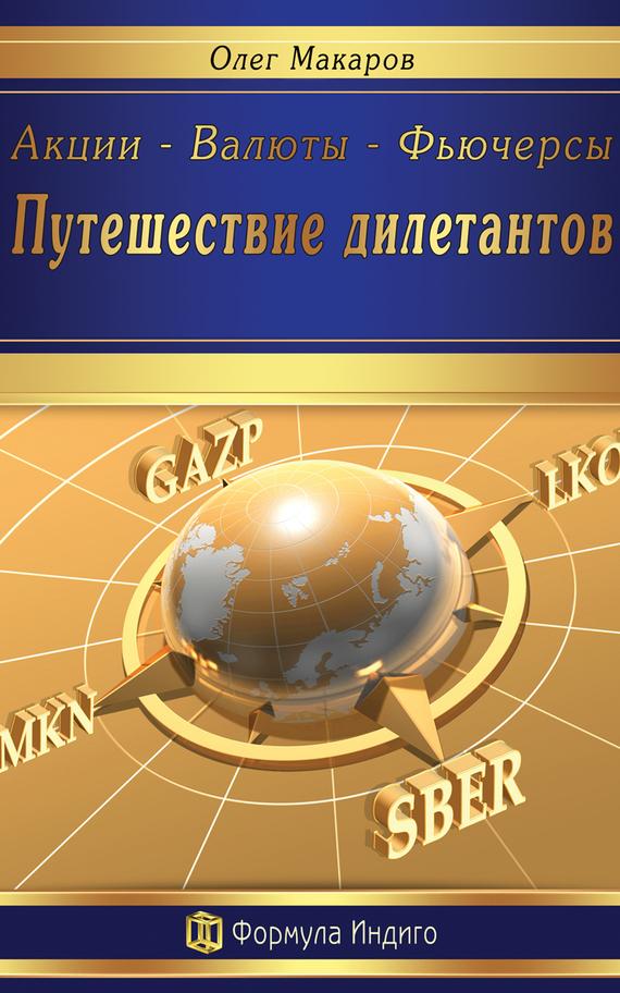 Обложка книги. Автор - Макаров Олег