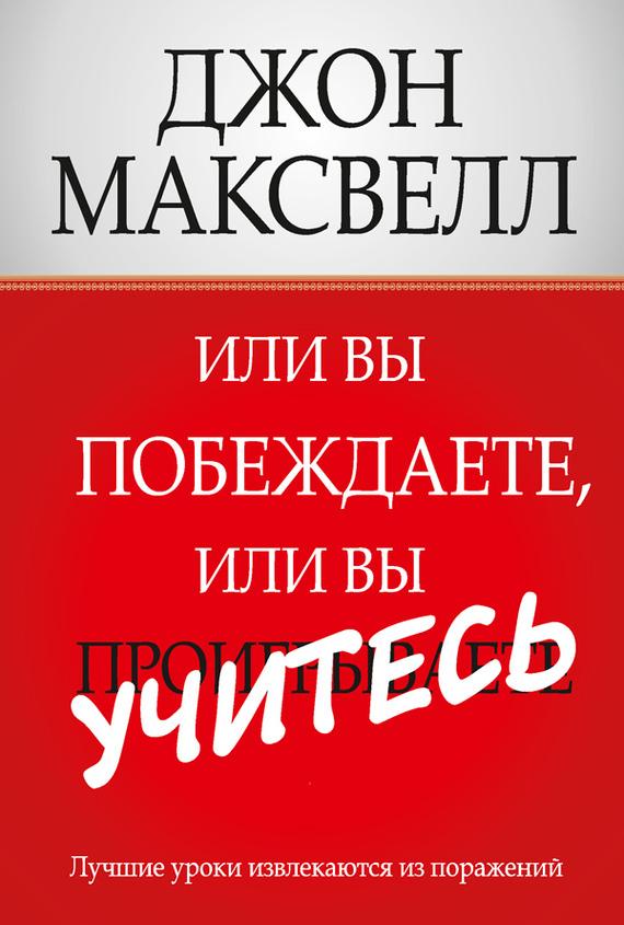 Джон Максвелл «Иливы побеждаете, иливы учитесь»