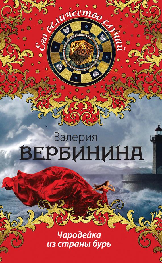 Валерия Вербинина «Чародейка из страны бурь»