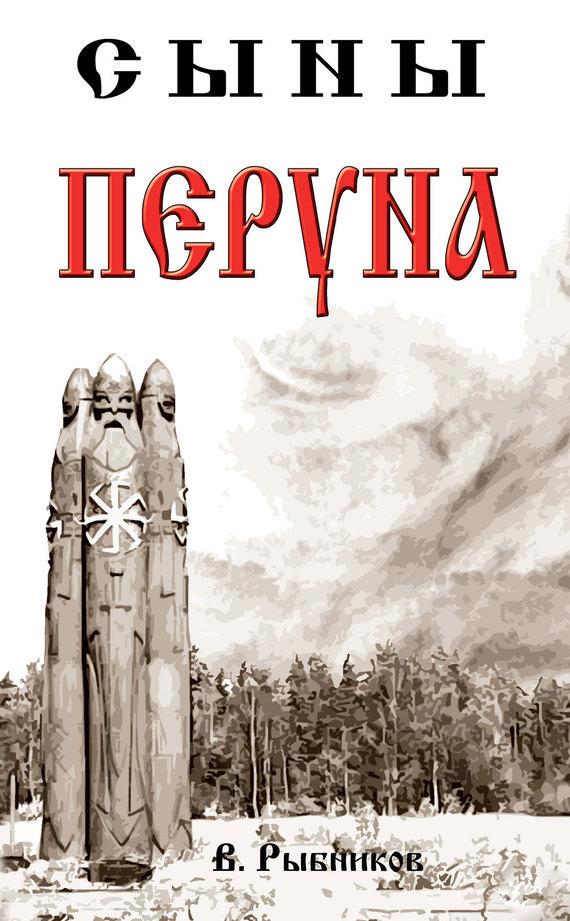 Владимир Рыбников «Сыны Перуна»