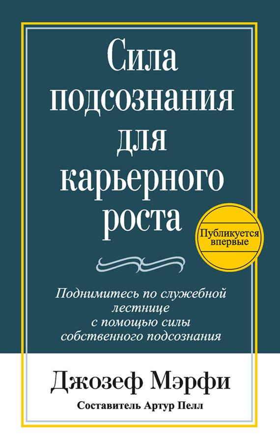Обложка книги Сила подсознания для карьерного роста