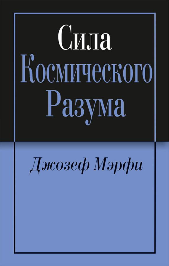 Джозеф Мэрфи «Сила Космического Разума»