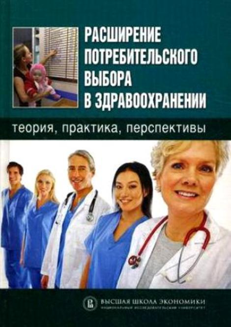 фото обложки издания Расширение потребительского выбора в здравоохранении: теория, практика, перспективы