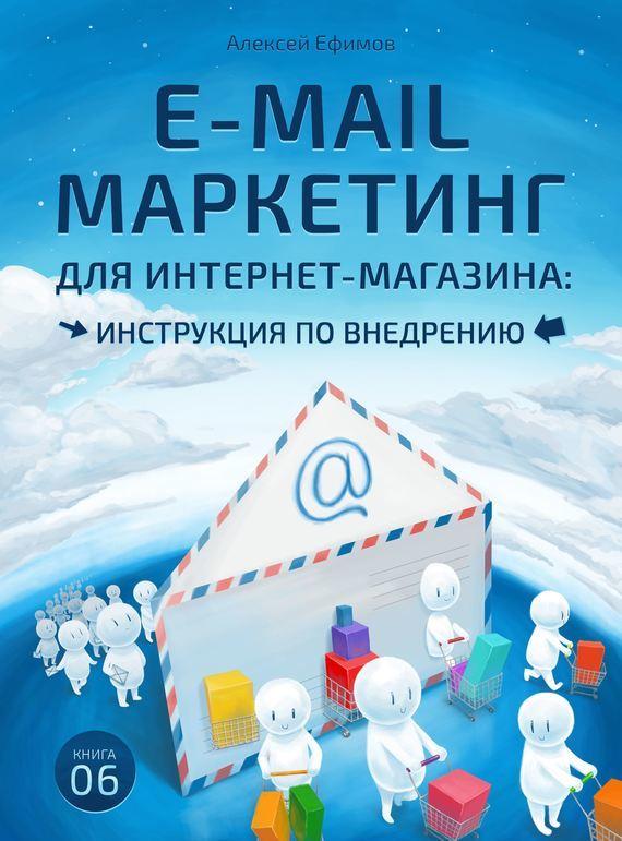 Книга E-mail маркетинг для интернет‑магазина. Инструкция по внедрению