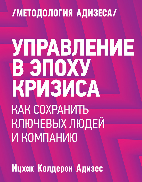 Обложка книги Управление вэпоху кризиса. Каксохранить ключевых людей икомпанию