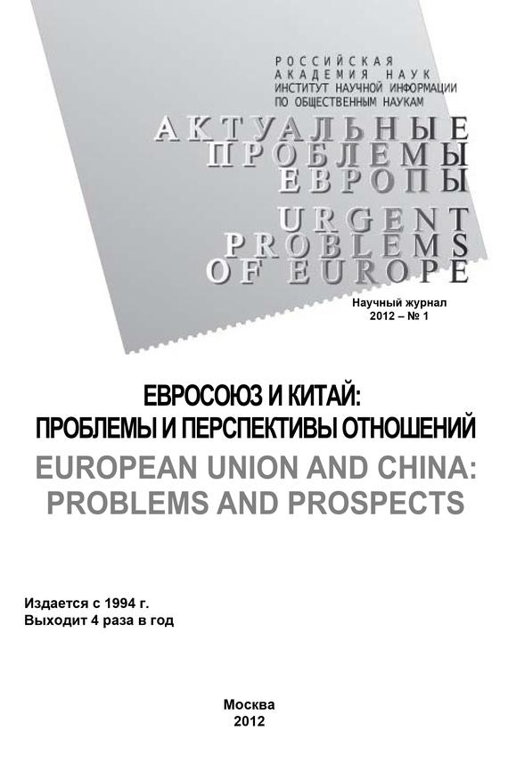 Обложка книги Актуальные проблемы Европы №1 / 2012