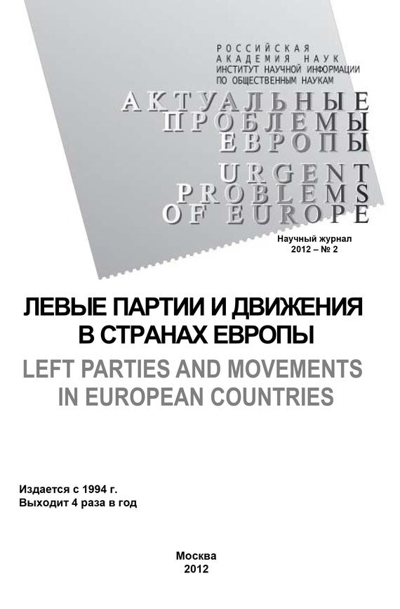 Обложка книги Актуальные проблемы Европы №2 / 2012