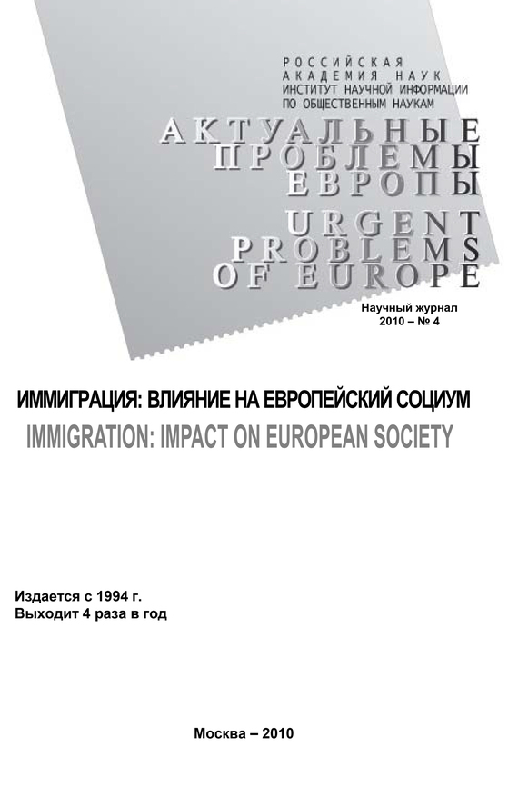 Обложка книги Актуальные проблемы Европы №4 / 2010
