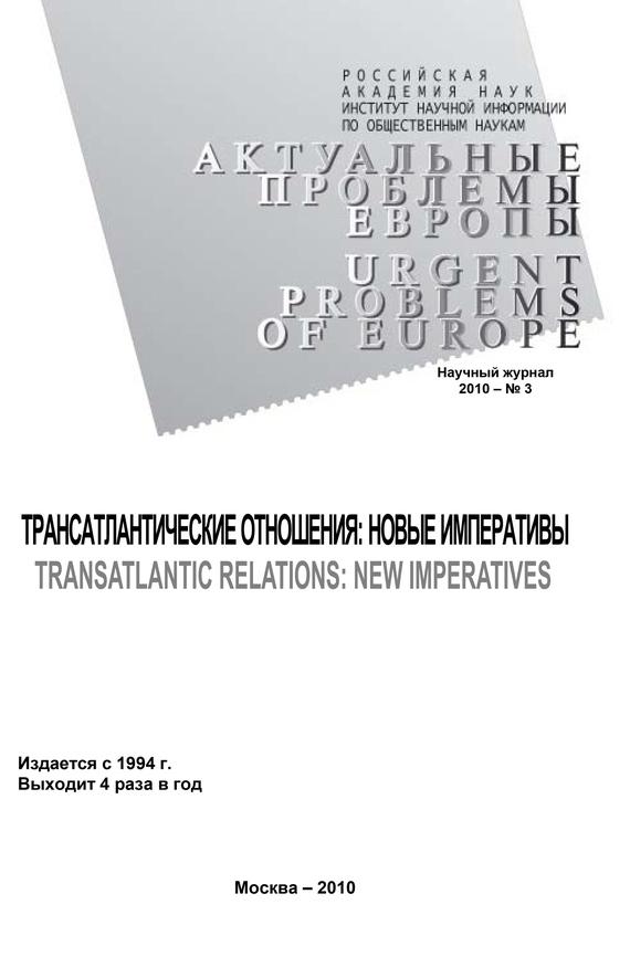 Обложка книги Актуальные проблемы Европы №3 / 2010