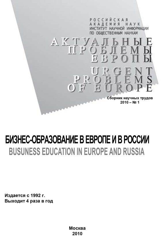 Обложка книги Актуальные проблемы Европы№1 / 2010