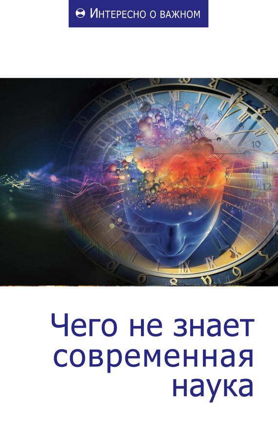 Сборник статей «Чего не знает современная наука»