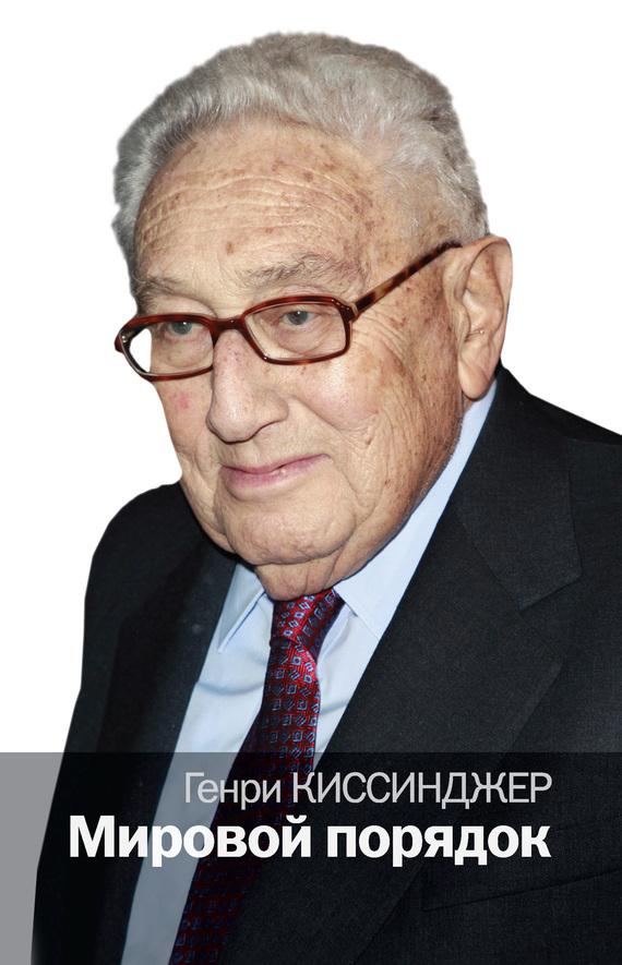 Генри Киссинджер «Мировой порядок»