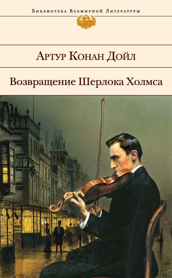 Артур Дойл «Возвращение Шерлока Холмса (сборник)»