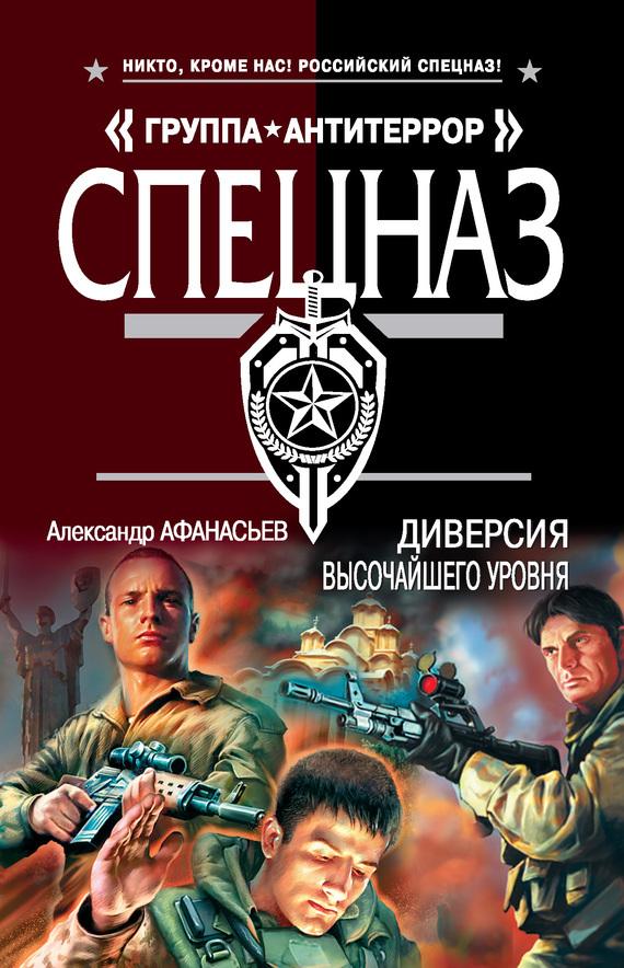 Александр Афанасьев «Диверсия высочайшего уровня»