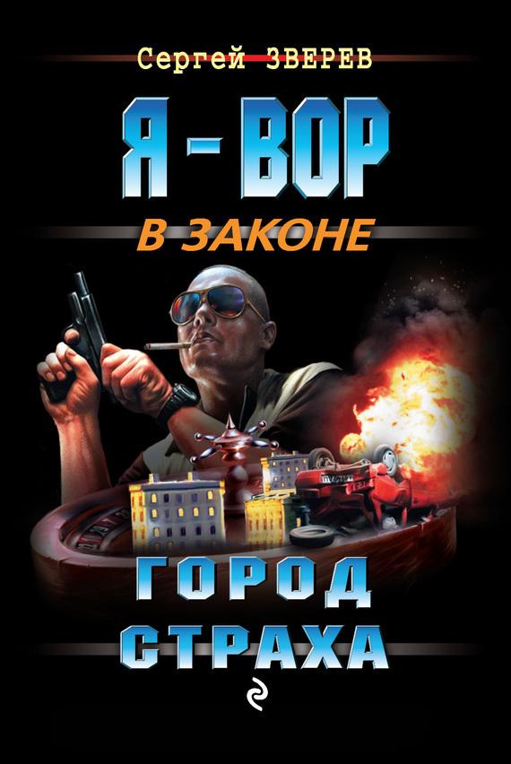 Сергей Зверев «Город страха»