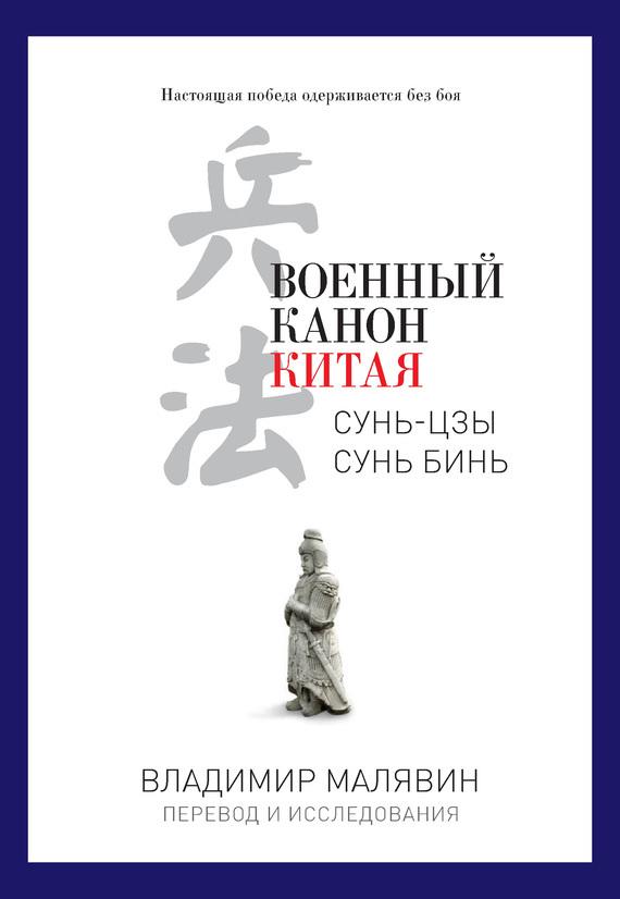 Владимир Малявин «Военный канон Китая»