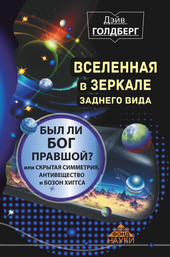 Дэйв Голдберг «Вселенная в зеркале заднего вида. Был ли Бог правшой? Или скрытая симметрия, антивещество и бозон Хиггса»