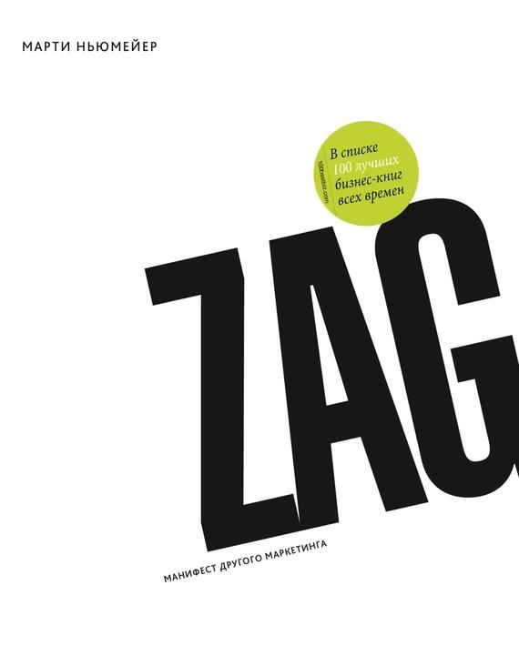 Книга Zag: манифест другого маркетинга