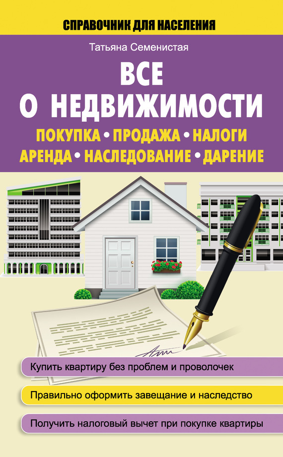 Обложка книги Все о недвижимости. Покупка, продажа, налоги, аренда, наследование, дарение