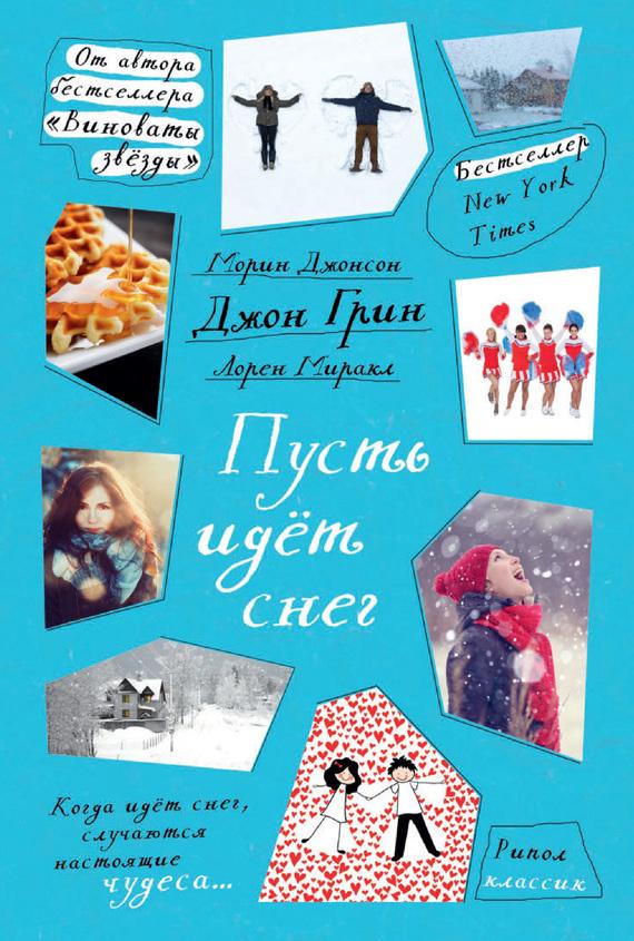 Морин Джонсон, Джон Грин, Лорен Миракл «Пусть идет снег (сборник)»