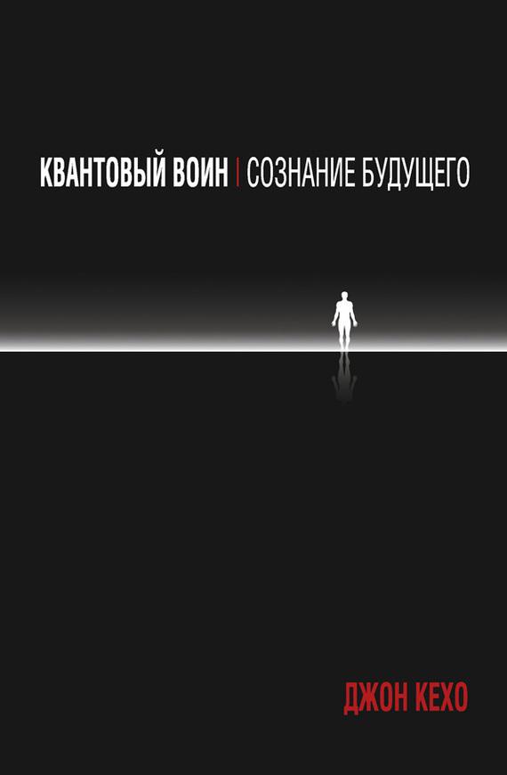 Джон Кехо «Квантовый воин: сознание будущего»
